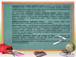 Индивидуальная учебная домашняя работа задаётся, как правило, отдельным учащи