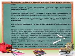 Выполнение домашнего задания учеником будет результативным, когда: Ученик буд