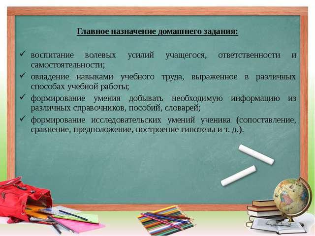 Главное назначение домашнего задания: воспитание волевых усилий учащегося, от...