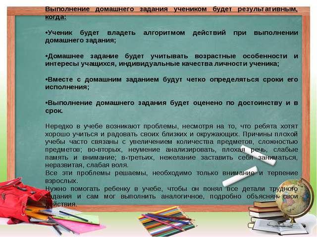 Выполнение домашнего задания учеником будет результативным, когда: Ученик буд...
