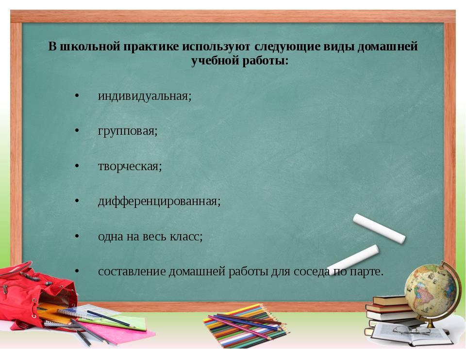 В школьной практике используют следующие виды домашней учебной работы:  инди...