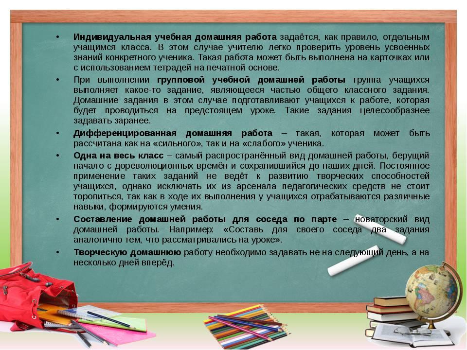 Индивидуальная учебная домашняя работа задаётся, как правило, отдельным учащи...