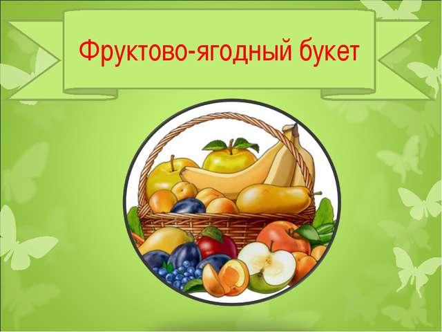 Фруктово-ягодный букет