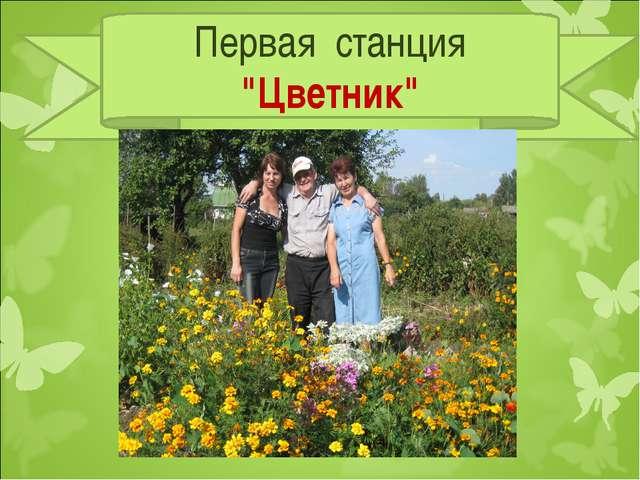 """Первая станция """"Цветник"""""""