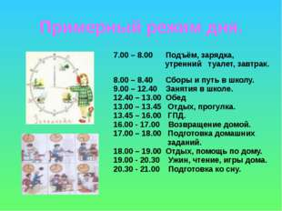 Примерный режим дня. 7.00 – 8.00 Подъём, зарядка, утренний туалет, завтрак. 8