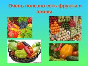 Очень полезно есть фрукты и овощи.