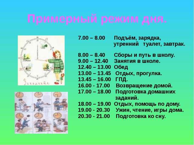 Примерный режим дня. 7.00 – 8.00 Подъём, зарядка, утренний туалет, завтрак. 8...