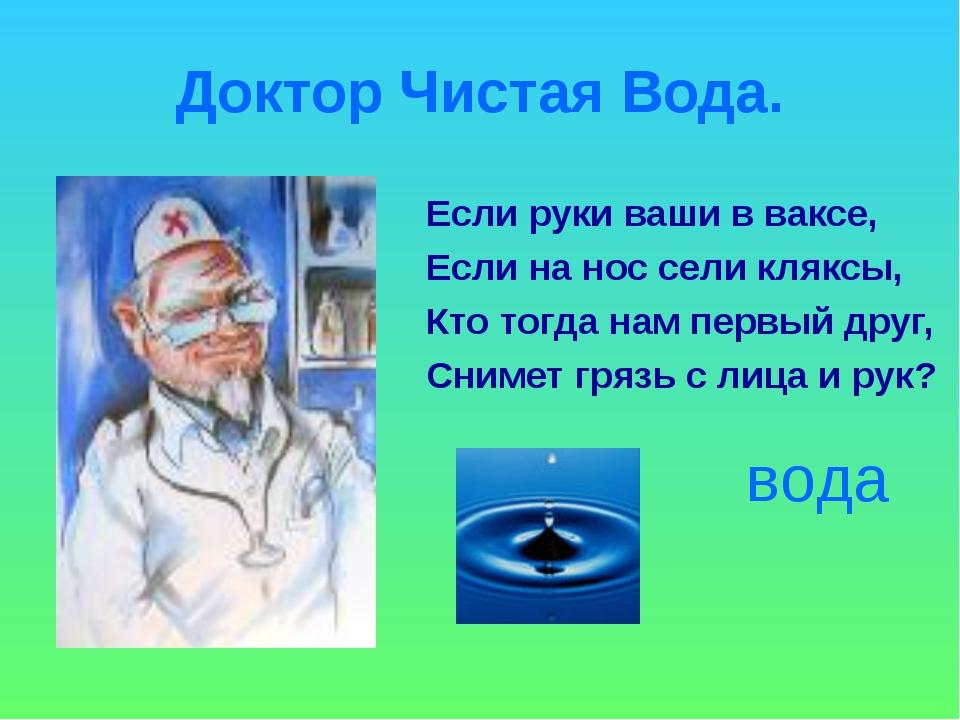 Доктор Чистая Вода. Если руки ваши в ваксе, Если на нос сели кляксы, Кто тогд...