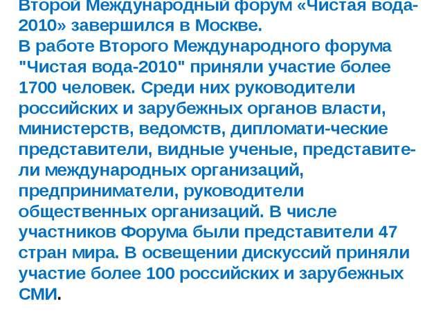 Второй Международный форум «Чистая вода-2010» завершился в Москве. В работе В...