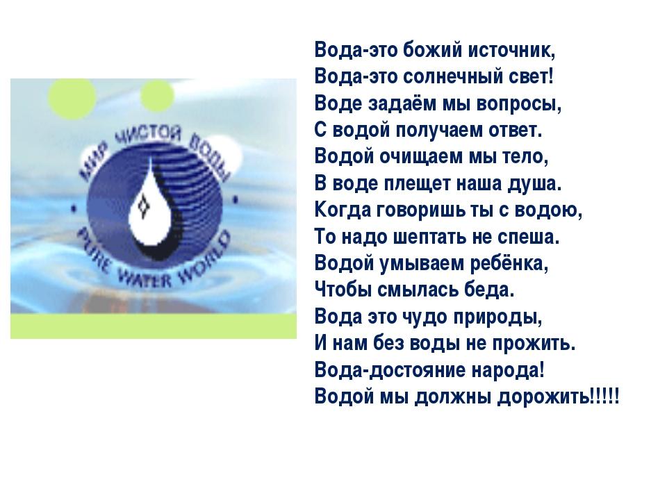 Вода-это божий источник, Вода-это солнечный свет! Воде задаём мы вопросы, С в...