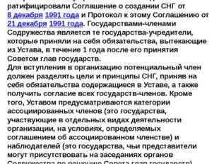 Государства-члены организации Согласно действующему Уставу Содружества Незав
