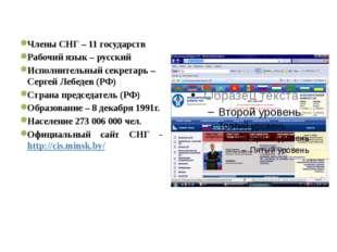 Члены СНГ – 11 государств Рабочий язык – русский Исполнительный секретарь – С