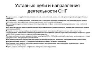 Уставные цели и направления деятельности СНГ осуществление сотрудничества в п