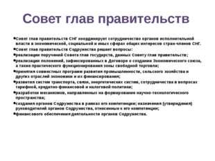 Совет глав правительств Совет глав правительств СНГ координирует сотрудничест