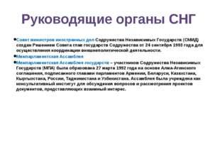 Руководящие органы СНГ Совет министров иностранных дел Содружества Независимы