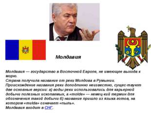 Молдавия Молдавия — государство в Восточной Европе, не имеющее выхода к морю.