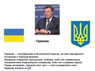 Украина Украина — государство в Восточной Европе; на юге омывается Азовским и