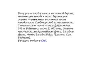 Беларусь — государство в восточной Европе, не имеющее выхода к морю. Территор