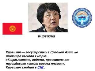 Киргизия Киргизия — государство в Средней Азии, не имеющее выхода к морю. «Кы