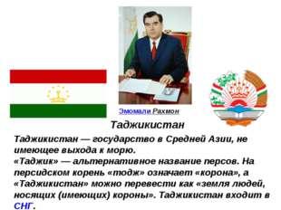Таджикистан Таджикистан — государство в Средней Азии, не имеющее выхода к мор
