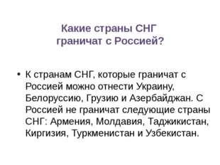 Какие страны СНГ граничат с Россией? К странам СНГ, которые граничат с Россие