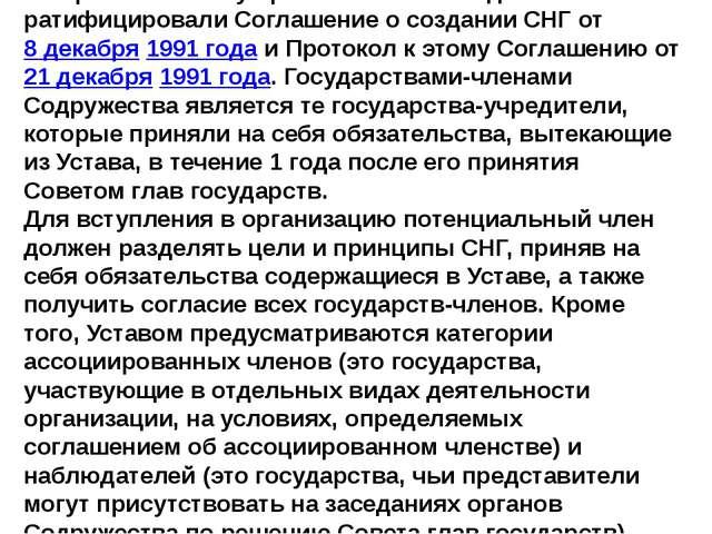 Государства-члены организации Согласно действующему Уставу Содружества Незав...
