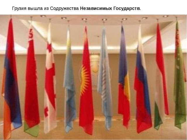 Грузия вышла из Содружества Независимых Государств.