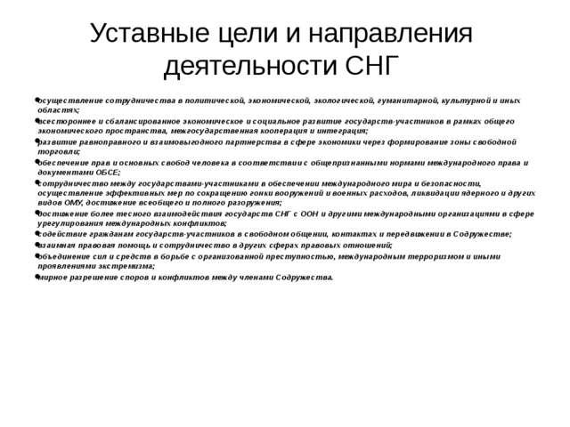 Уставные цели и направления деятельности СНГ осуществление сотрудничества в п...