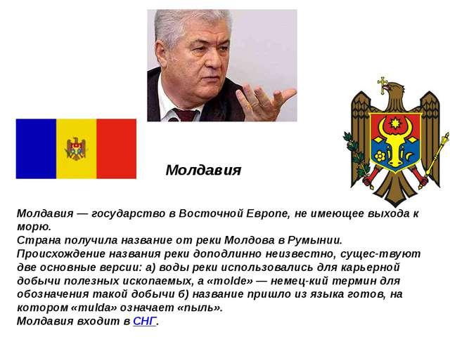 Молдавия Молдавия — государство в Восточной Европе, не имеющее выхода к морю....