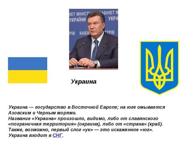 Украина Украина — государство в Восточной Европе; на юге омывается Азовским и...