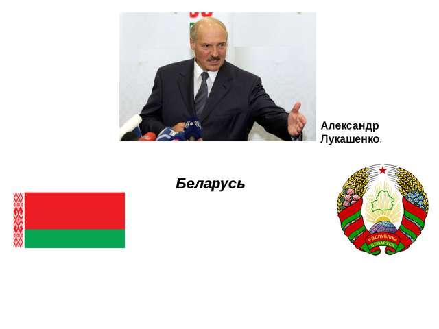 Беларусь Александр Лукашенко.