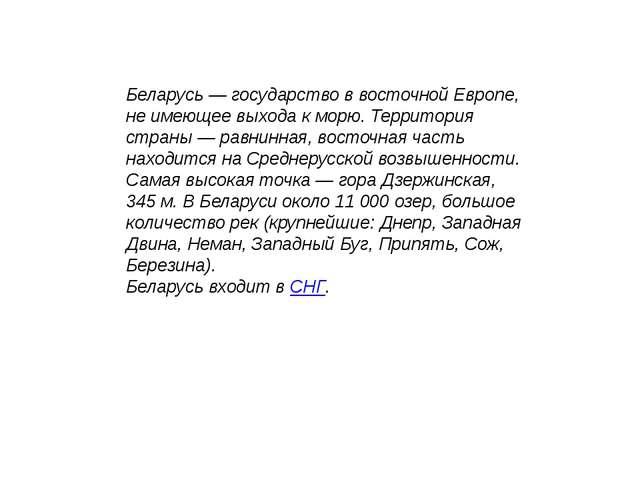 Беларусь — государство в восточной Европе, не имеющее выхода к морю. Территор...