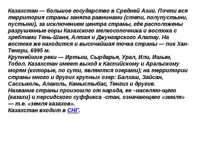 Казахстан — большое государство в Средней Азии. Почти вся территория страны з...