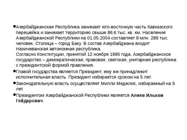 Азербайджанская Республика занимает юго-восточную часть Кавказского перешейка...