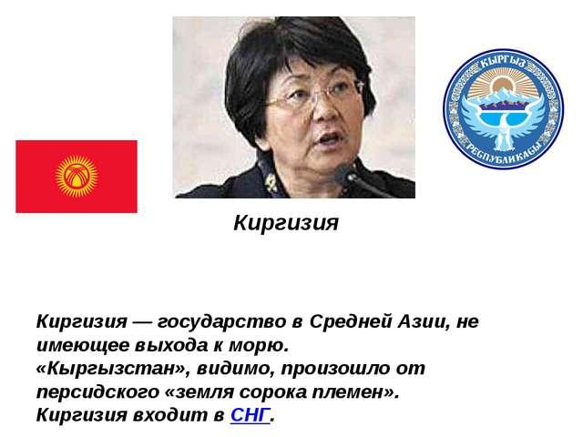 Киргизия Киргизия — государство в Средней Азии, не имеющее выхода к морю. «Кы...
