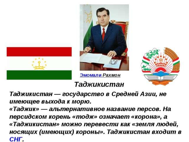 Таджикистан Таджикистан — государство в Средней Азии, не имеющее выхода к мор...