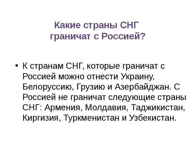 Какие страны СНГ граничат с Россией? К странам СНГ, которые граничат с Россие...