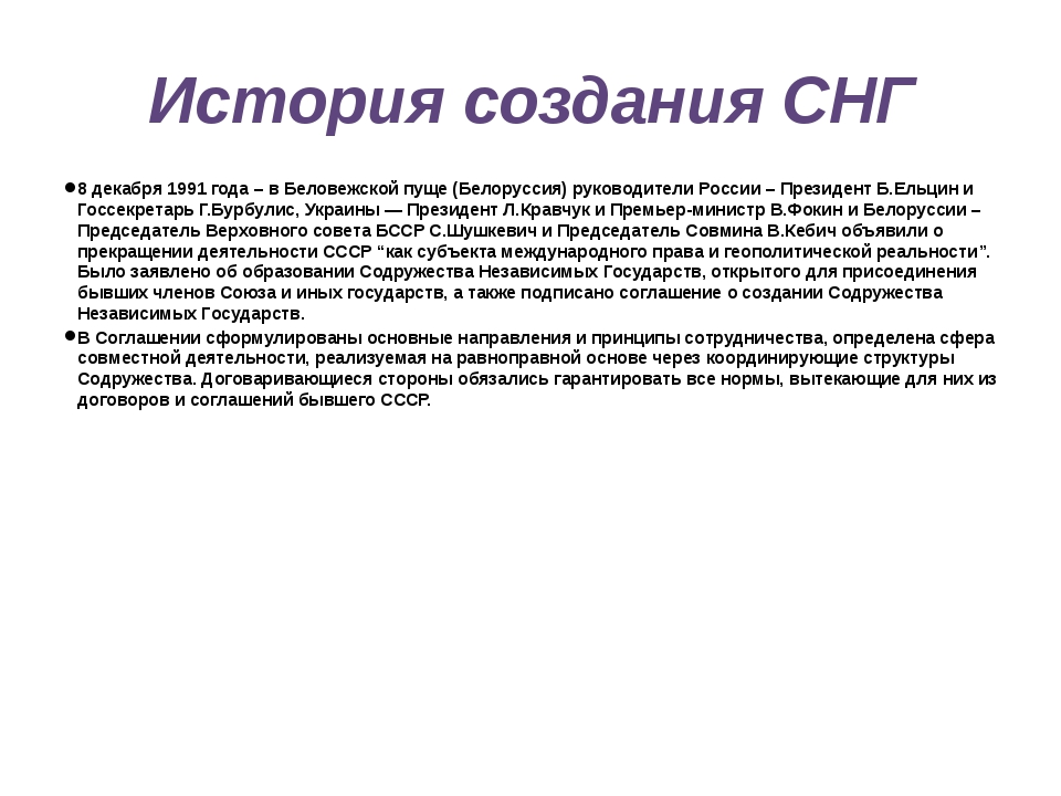История создания СНГ 8 декабря 1991 года – в Беловежской пуще (Белоруссия) ру...