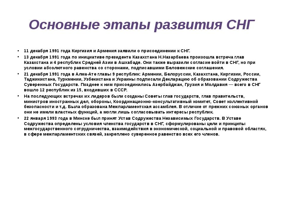 Основные этапы развития СНГ 11 декабря 1991 года Киргизия и Армения заявили о...