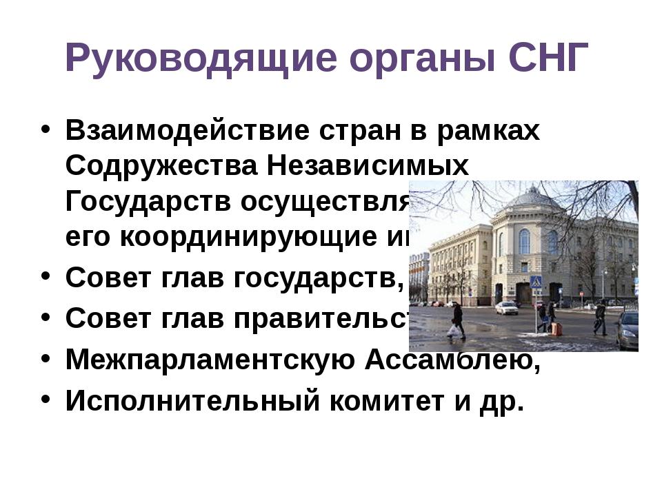 Руководящие органы СНГ Взаимодействие стран в рамках Содружества Независимых...