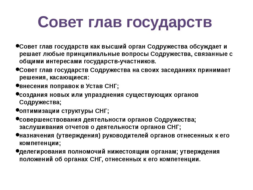 Совет глав государств Совет глав государств как высший орган Содружества обсу...