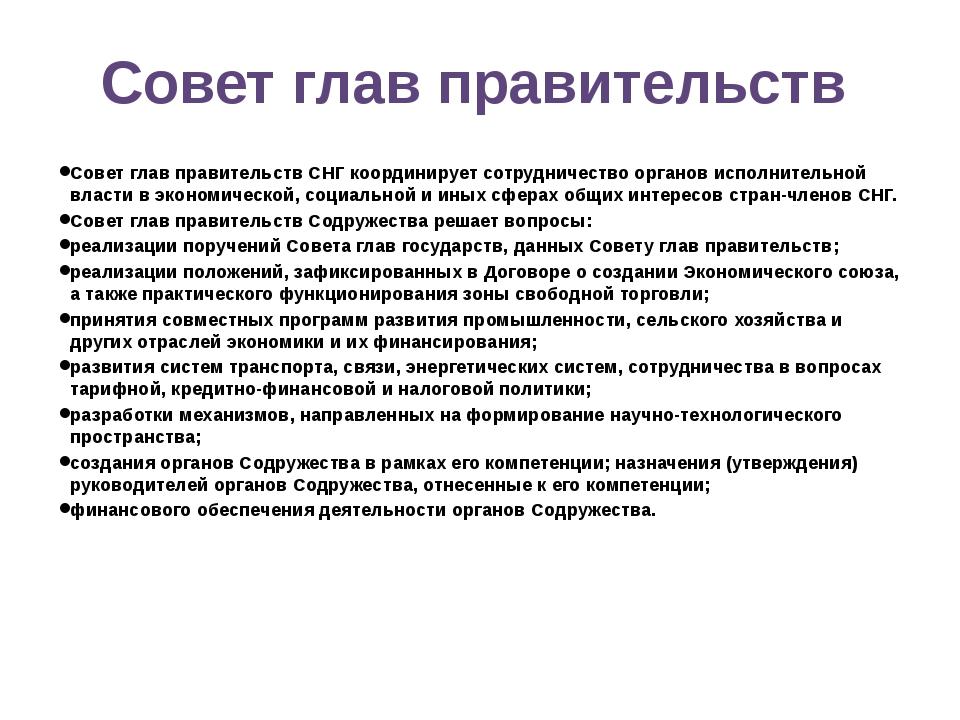 Совет глав правительств Совет глав правительств СНГ координирует сотрудничест...