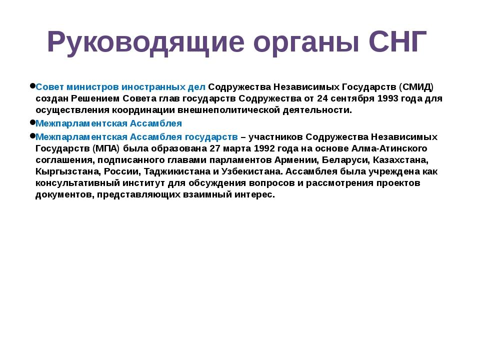 Руководящие органы СНГ Совет министров иностранных дел Содружества Независимы...