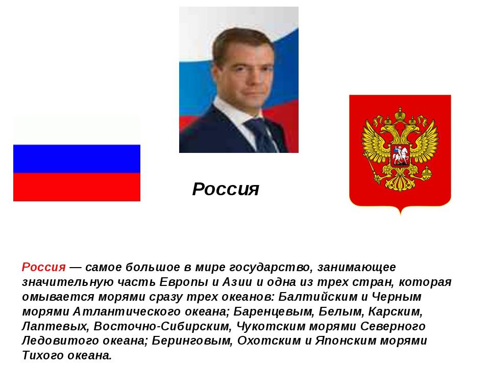 Россия Россия — самое большое в мире государство, занимающее значительную час...