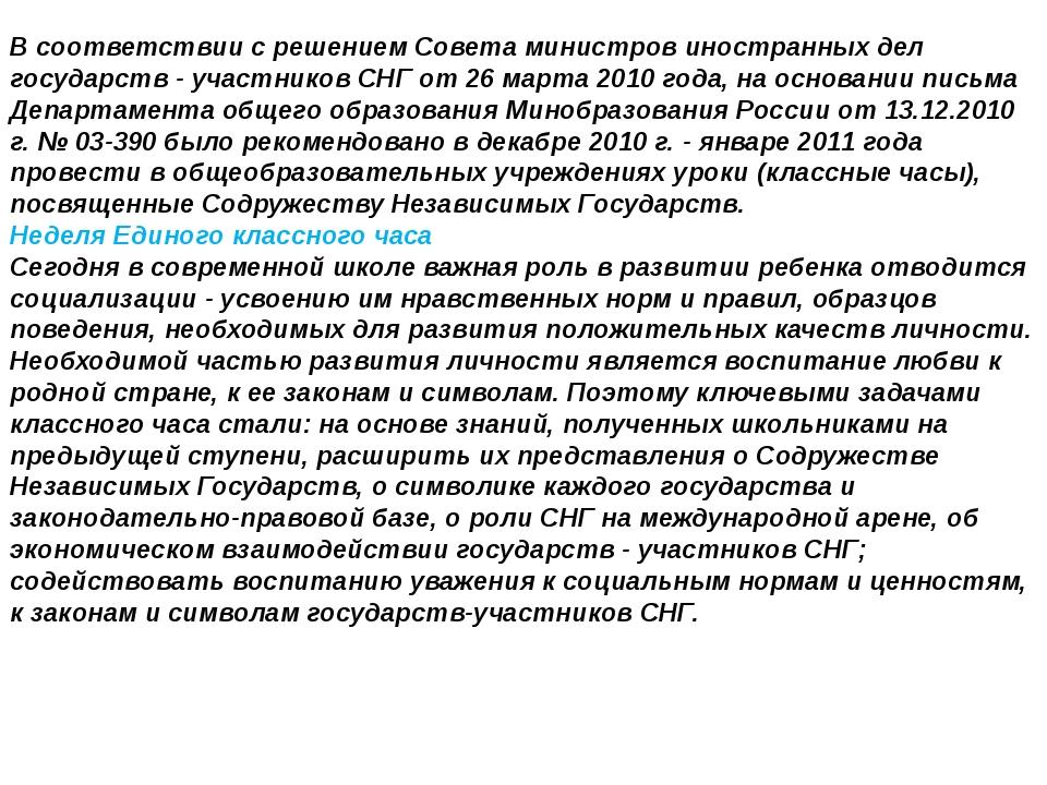 В соответствии с решением Совета министров иностранных дел государств - участ...