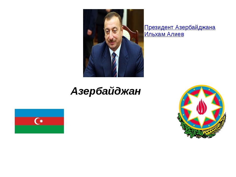 Азербайджан Президент Азербайджана Ильхам Алиев