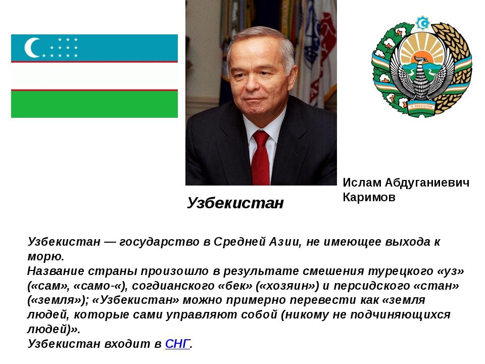 Узбекистан Узбекистан — государство в Средней Азии, не имеющее выхода к морю....