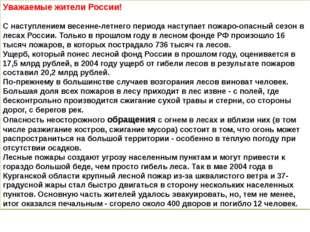 Уважаемые жители России! С наступлением весенне-летнего периода наступает пож