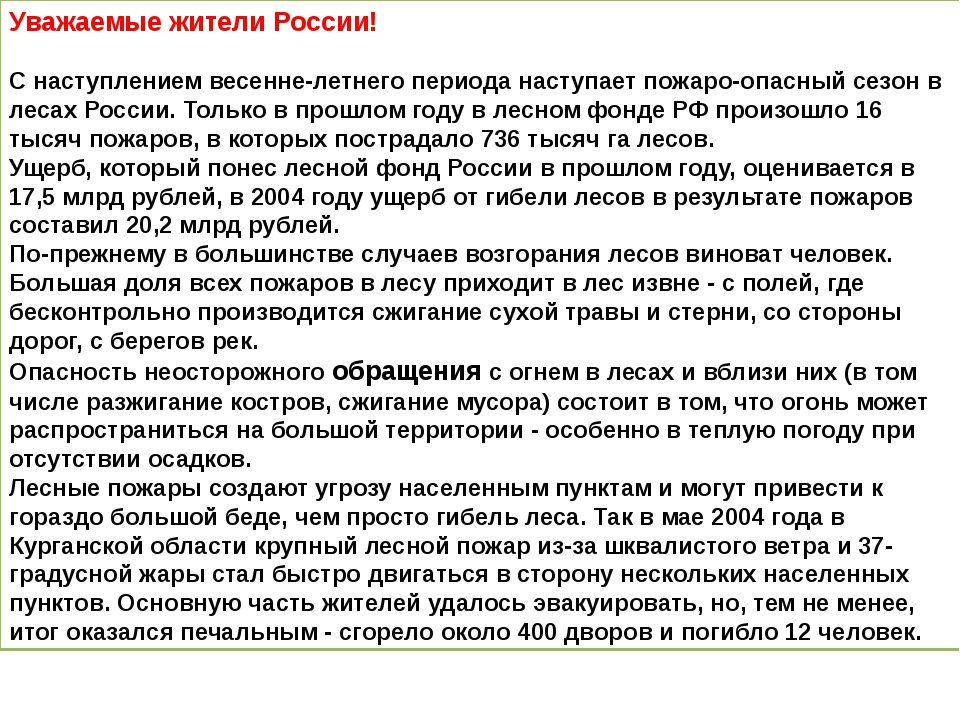 Уважаемые жители России! С наступлением весенне-летнего периода наступает пож...