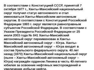 В соответствии с Конституцией СССР, принятой 7 октября 1977 г., Ханты-Мансийс